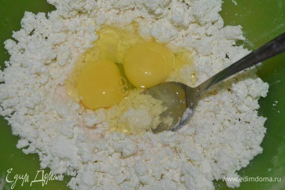 Приготовить начинку: смешать творог, яйца и сахар. Добавить манку. Если масса жидковата, то добавить еще немного манки.
