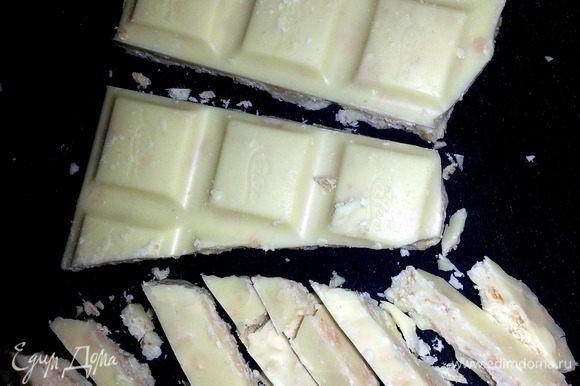 Но если удалось от семейства спрятать кусочек белого шоколада,то не поленитесь и нарежьте его в крошку!