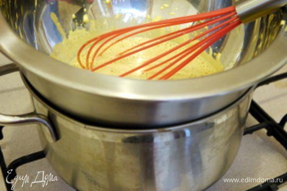 Влить во взбитые желтки ликёр, перенести на водяную баню, довести до кипения и поварить (ок.3-4 минут), помешивая венчиком.