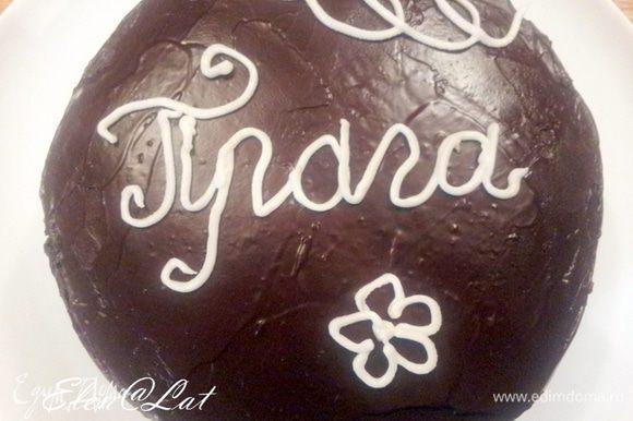Приятного аппетита. Торт очень вкусный и нежный, а для тех кто любит шоколад вообще праздник.