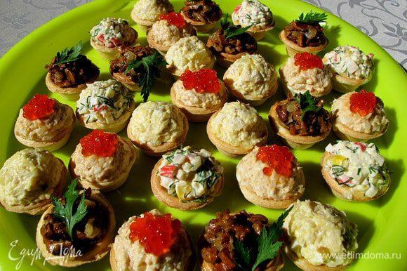 Красиво выложить все тарталетки на блюдо и можно подавать на стол. Приятного аппетита!!! Я уверена, что Ваши гости с удовольствием отметят Ваш труд!
