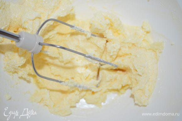 Сливочное масло комнатной температуры взбить с сахаром до пышной массы.