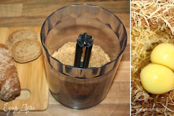 Для хлебной корочки измельчить ржаной хлеб в блендере,смешать с яйцами,тёртым сыром,лимонным соком и растительным маслом.