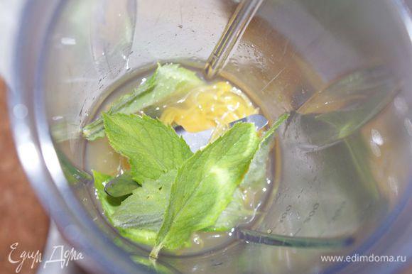 В бленедере измельчить остатки цедры, листики мяты с половиной лимонного сока.