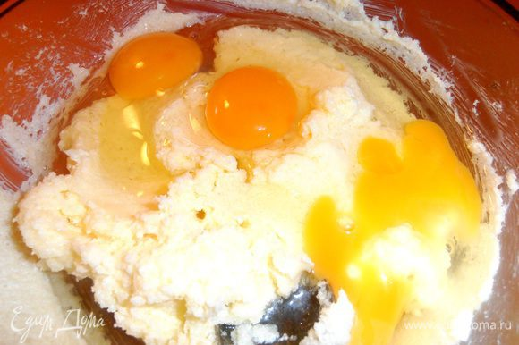 Вбиваем 3 яйца... перемешиваем.