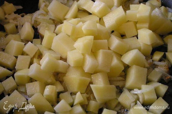 картофель, нарезанный кубиками, продолжая обжаривать.