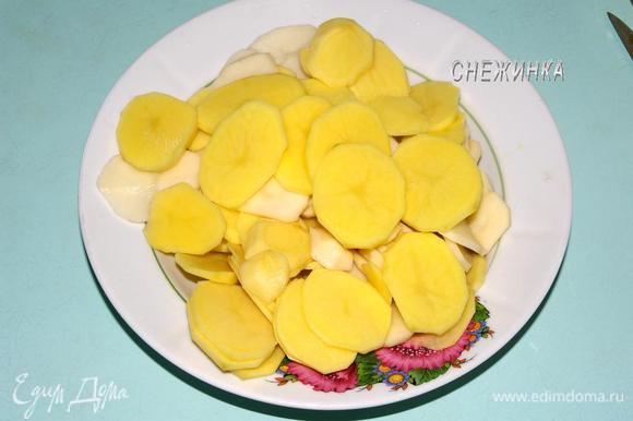 Картофель чистим, нарезаем тонкими ломтиками.