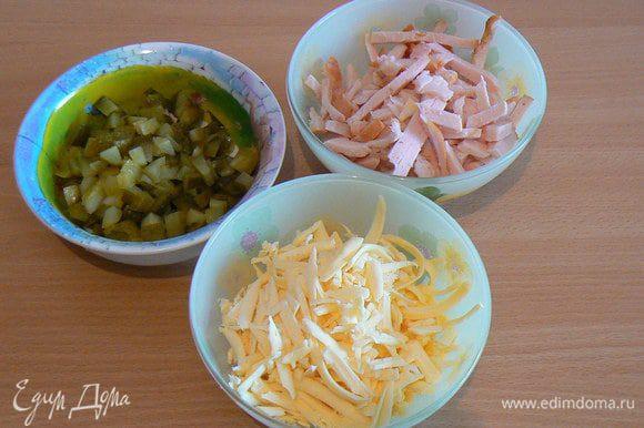 Готовим начинку: Огурчики можно заменить маринованным луком или оливками. Ветчину и огурцы порезатьна кусочки, сыр натеретьна тёрке.