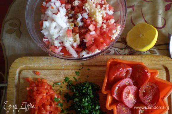 Мелко нарезаю крупный помидор , перец ,лук , чеснок , зелень , измельчаю запечёный помидор , перемешиваю, заправляю соевым соусом , специями