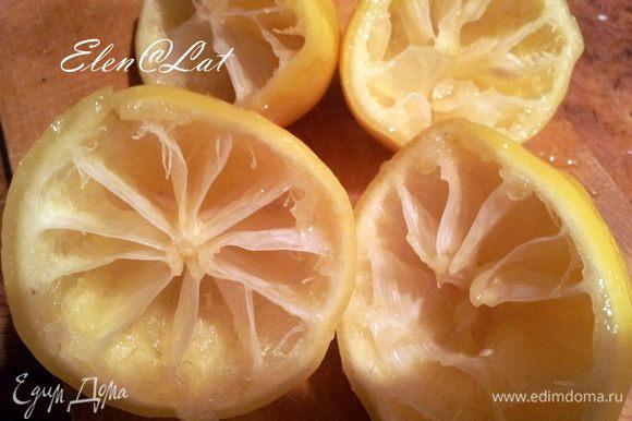 Остывшие лимоны разрезать пополам и выдавить из них сок. Из сока выбрать косточки.