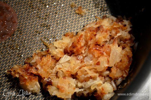 Разогреть сковороду,добавить 2 стол.л олив.масло и 1стак. репчат. лука. Убавить огонь и готовить лук до золотис.коричневого или золотистого цвета примерно 35мин. Затем отставить в сторону. Можно лук приготовить заранее.