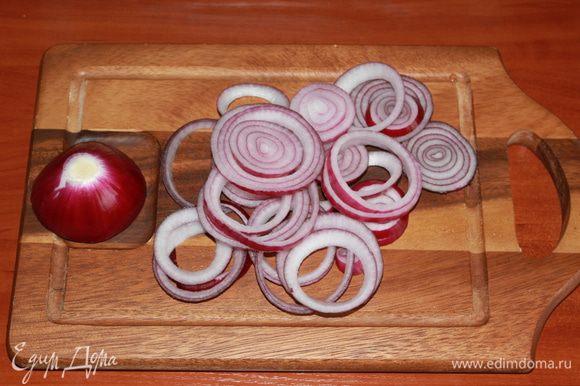 Лук нарежьте кольцами (лучше нарезать потоньше). Если нет красного лука, ничего страшного, с обычным тоже очень вкусно.