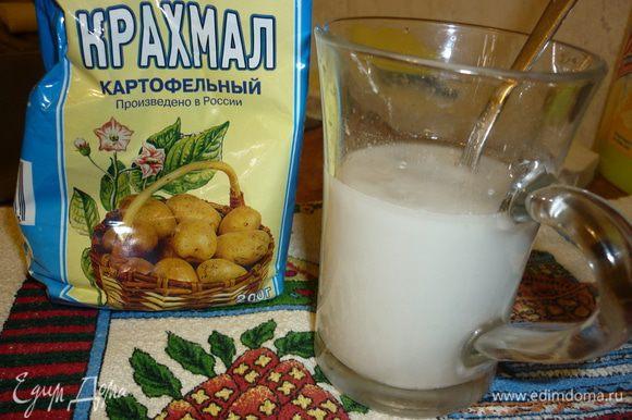 2 ст л картофельного крахмала залить половиной стакана ХОЛОДНОЙ воды