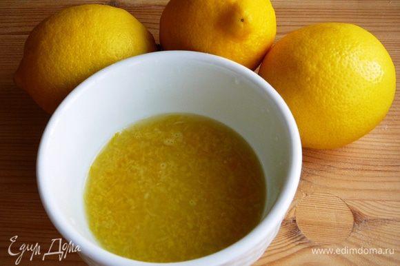Лимон хорошо помыть, снять цедру и выдавить сок.