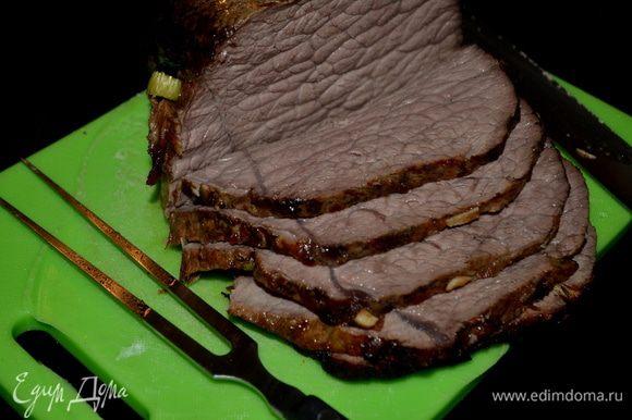 Достанем блюдо из духовки дадим слегка остынуть,говядину порежем порционно.
