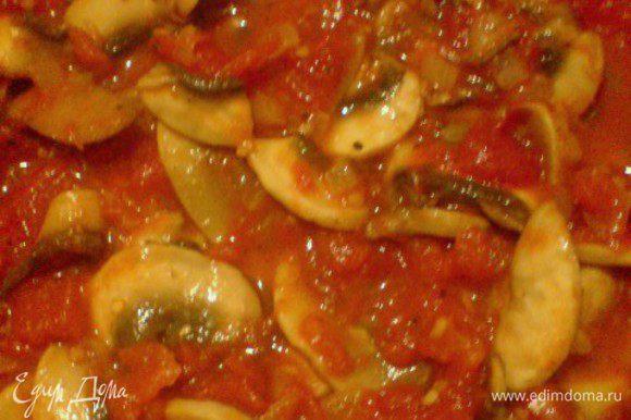 Соус я готовила сама. Вы можете приготовить соус так, как любите. Мне понравился такой рецепт: 400 г помидоров избавить от кожуры и мелко нарезать. Очистить и мелко изрубить 1 среднюю луковицу. В сковороде разогреть оливковое масло, отправить туда лук и 1 зубчик чеснока (я использовала чеснок целым) и обжарить до прозрачности, чеснок вынуть. Добавить помидоры и 1/2 ч.л. орегано. Тушить где-то 10 минут. Снять с огня, добавить соль, перец, немного сахара. Шампиньоны нарезать тонкими ломтиками. В сковороде разогреть 1 ст. л. оливкового масла, обжаривать в нем грибы где-то 4 минуты. Добавить соус. Помешивая, готовить еще 4 минуты. Снять с огня. Если надо, добавить еще перца. Сварить макароны в подсоленной воде, воду слить. Если соус густоват, добавить немного воды, в которой варились макароны.