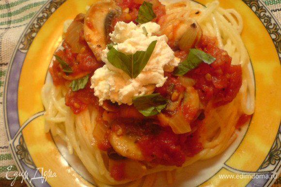 Макароны сзбрызнуть оливковым маслом и выложить на тарелку . Сверху полить томатно-грибным соусом. В центр положить творожную (сырную) массу и украсить базиликом. Buon appetito!