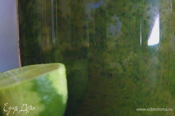 Приготовить сальса верде: соединить в блендере листья петрушки, кинзы, базилика и розмарина, добавить каперсы, анчоусы, сок и цедру лайма, 3 ст. ложки оливкового масла, слегка поперчить и посолить и все измельчить.