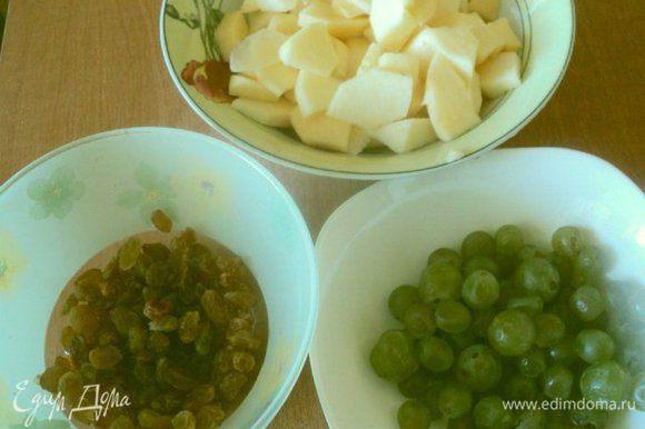 Яблоки почистить от кожицы и семян, порезать небольшими кусочками. Виноград оборвать с кисточки. Изюм промыть горячей водой и залить коньяком.