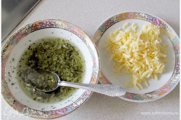 Готовим заправку - растительное масло, зубок чеснока (выдавить), соль, прованские травки или ваши любимые специи, все хорошенько смешать до однородности. Натираем немного сыра.