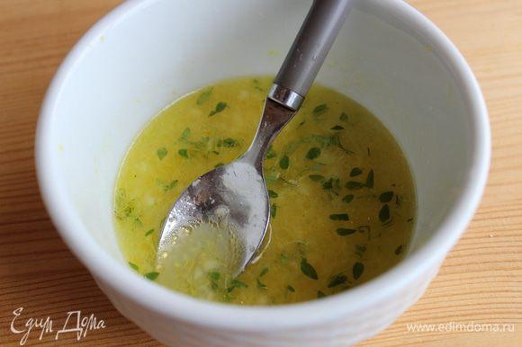 Сделать маринад. Натереть цедру и выдавить лимонный сок, выдавить туда же чеснок, добавить соль, перец, тимьян и оливковое масло. Хорошо перемешать.