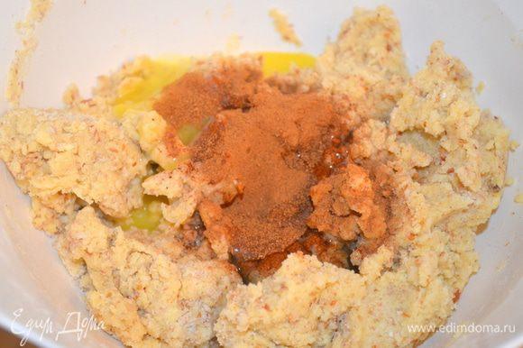 добавляем яйцо и пряности ( я гвоздику не клала...не любим ее совсем) и замешиваем тесто (оно не должно быть плотным)