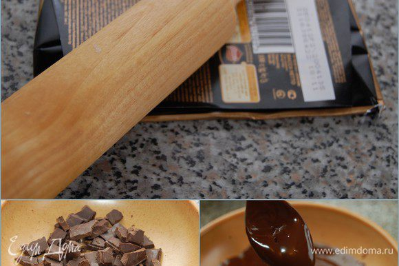 Шоколад разломать на кусочки и растопить на водяной бане или в СВЧ.