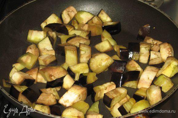 Порезать 1 баклажан кубиками и обжарить на сильном огне с небольшим количеством оливкового масла.