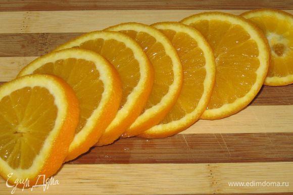 Апельсины нарезать тонкими кружочками.