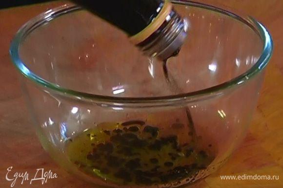 Приготовить заправку: соединить оставшееся оливковое масло и бальзамический уксус, посолить, поперчить и перемешать.
