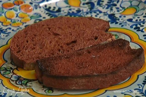 Чеснок почистить, разрезать пополам и натереть им обжаренный хлеб.
