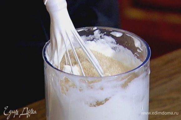 Не выключая миксера, в три приема всыпать сахар и взбивать, пока он полностью не растворится.