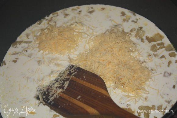 Наливаем в сотейник к луку и ядлоку сливки,всыпаем сыр.