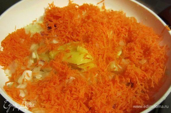 Добавить потертую на мелкой терке морковь.