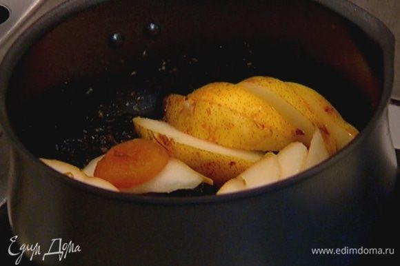 Когда алкоголь из сухофруктов практически выпарится, добавить грушу и прогреть все, чтобы груша дала сок.