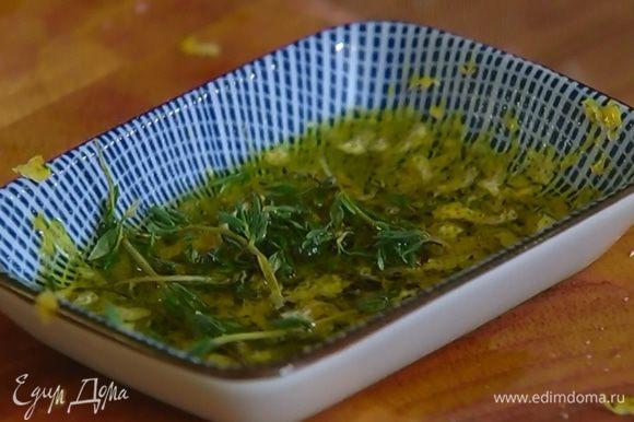Приготовить маринад: соединить оставшееся оливковое масло с цедрой лимона, посолить, поперчить, добавить листья тимьяна с оставшихся веточек и все перемешать.