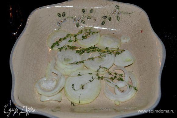 Выложим лук и тимьян веточками в жаропрочное блюдо.