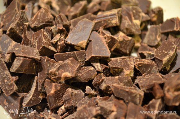 шоколад мелко нарубить