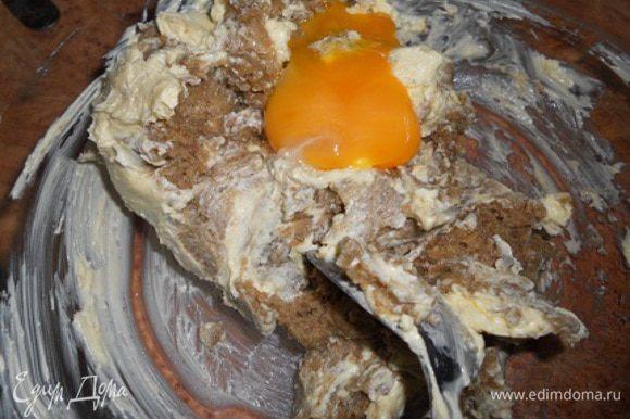 На утро достать тесто из холодильника и поставить на 1 час в теплое место.Затем добавить сливочное масло и желток и перемешать до однородной массы.