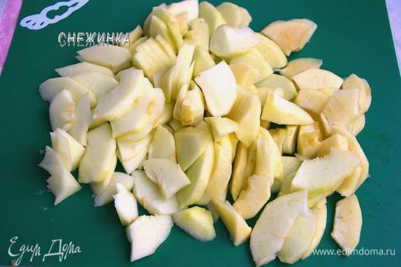 Яблоки очищаем от кожи и семян, нарезаем тоненьким ломтиками.