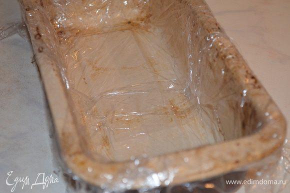 форму для хлеба или кекса, можно взять обычную стеклянную форму выкладываем пищевой пленкой
