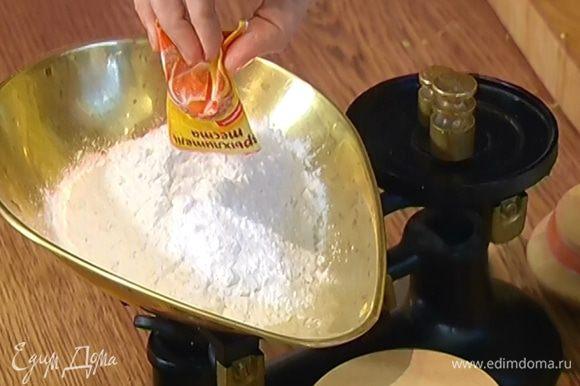 Муку перемешать с разрыхлителем, добавить в сахарно-лимонную массу и вымешать все лопаткой.