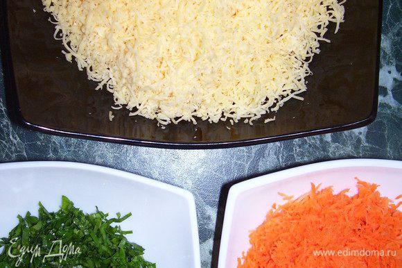 Сыр натереть на мелкой терке. Зелень измельчить. Морковь очистить, натереть на мелкой терке.