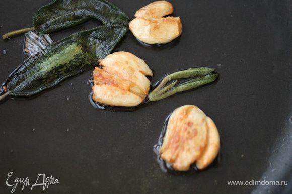 Разогреть оливковое масло, обжарить раздавленный чеснок и листики шалфея.