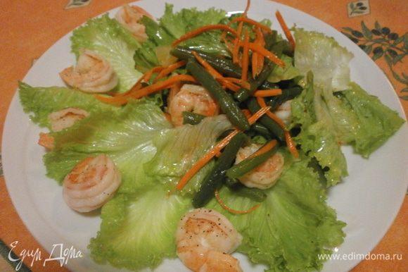 Листья салата порвать руками или порезать ножом. Смешать с морковью, фасолью, креветками, дольками лимона. Сок смешать с оливковым маслом, солью, перцем и залить салат. Хорошо перемешать. При желании можно добавить кубики тостированного хлеба. Приятного аппетита!