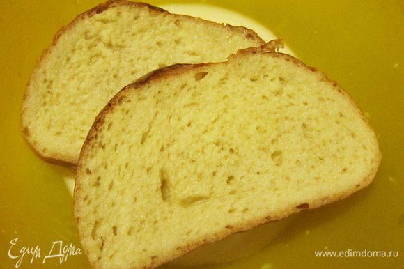 В небольшом количестве молока замочить 2 ломтика белого хлеба. Слегка отжать, срезать корки.