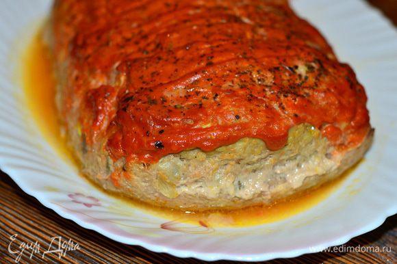 Вынуть аккуратно из формы,подавать с соусом(он образуется за счет мясного сока и томатного соуса).