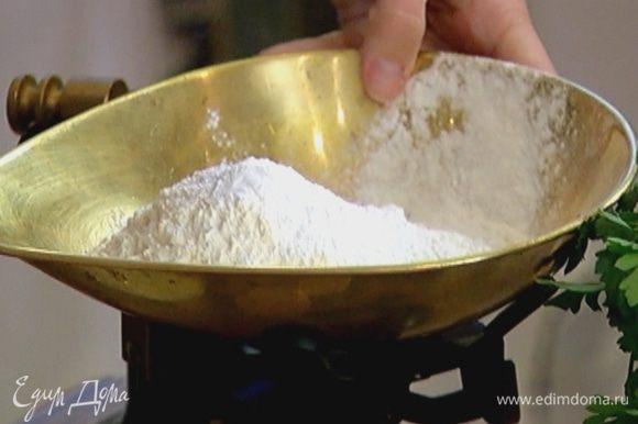 Муку перемешать с солью и разрыхлителем.