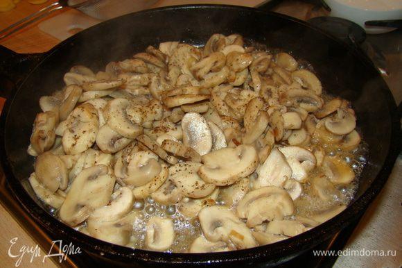Я жарю лук и грибы отдельно. Посолите и поперчите по вкусу