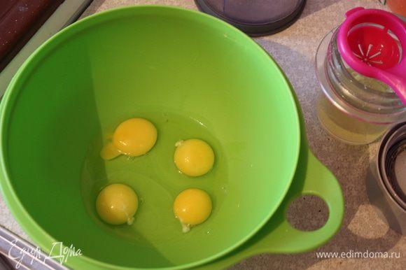 В миску разбиваем 2 яйца,а еще у двух используем только желтки (белки замораживаем,пригодятся)
